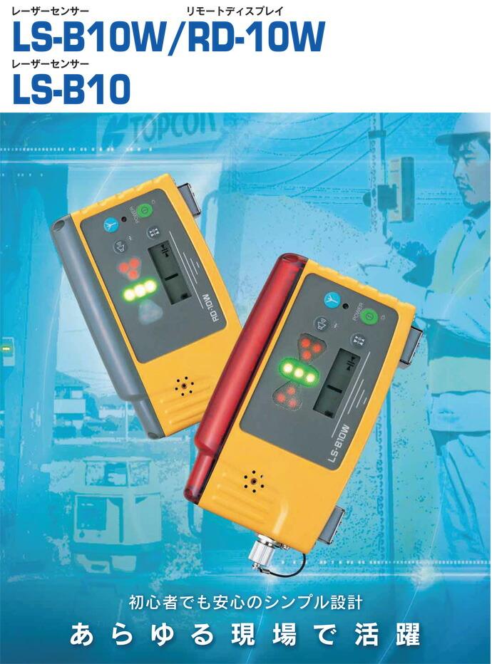 レーザーセンサーLS-B10W/RD-10W