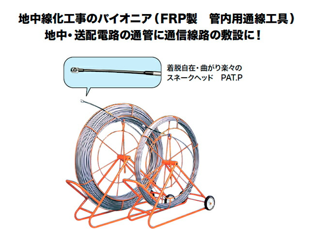 シルバーグラスライン(FRP製/PP被覆タイプ)