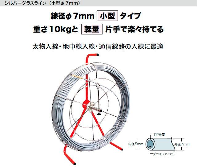 シルバーグラスライン(小型φ7mm)