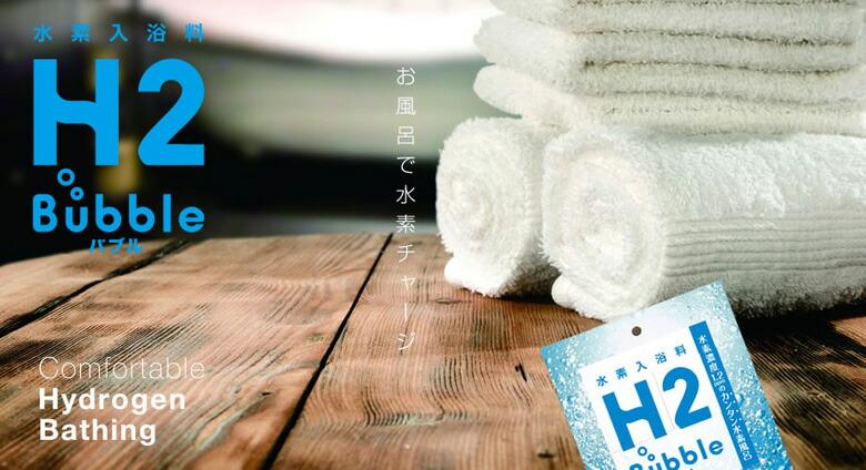 H2 バブル