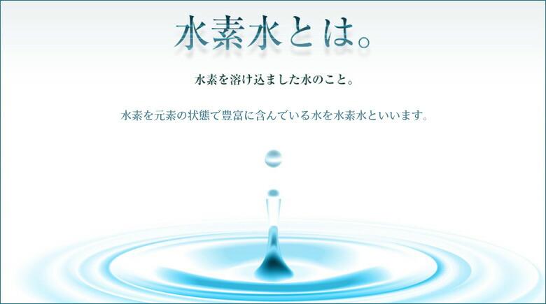 水素水とは。