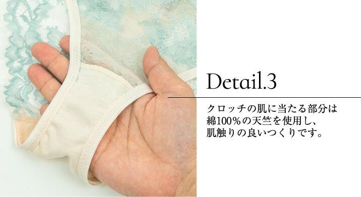 クロッチの肌に当たる部分は綿100%の天竺を使用し、肌触りが良いです