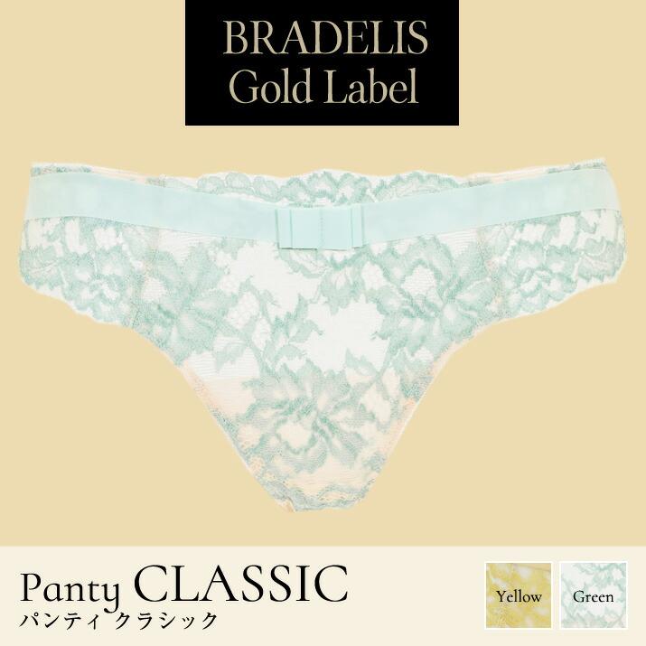 ブラデリス ゴールドレーベル パンティ クラシック
