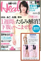 2014.8号 日経ヘルス