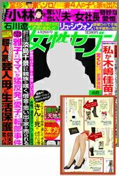 2012.4.26号 女性セブン