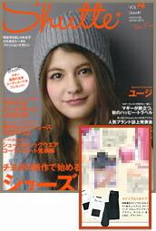 2013.autumn&Winter Shutte「シュッテ」