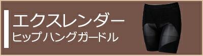 エクスレンダー・ヒップハングガードル