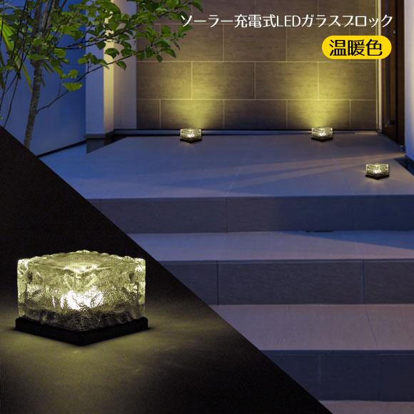 LEDガラスブロック