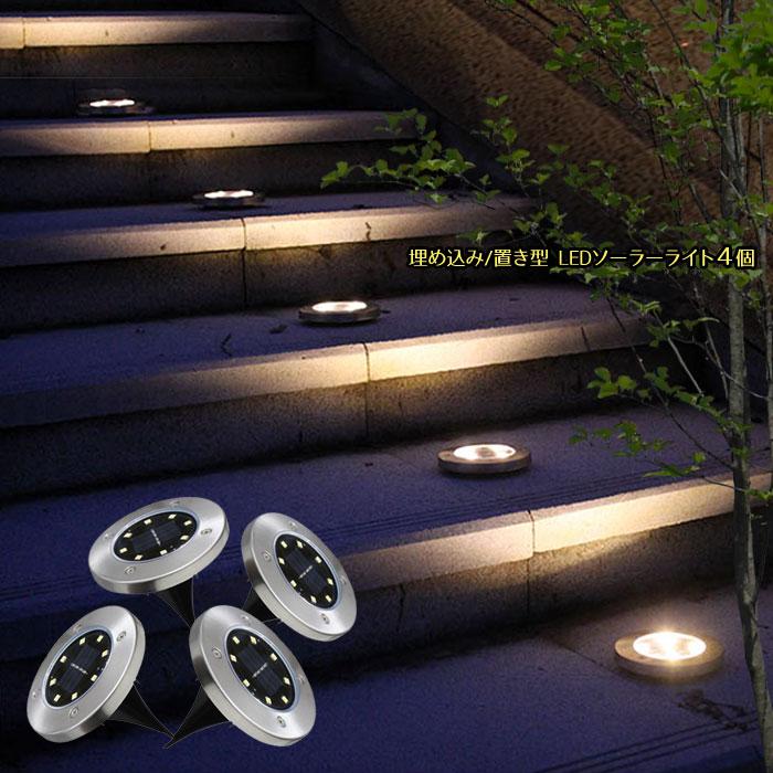 置き型8LED4灯