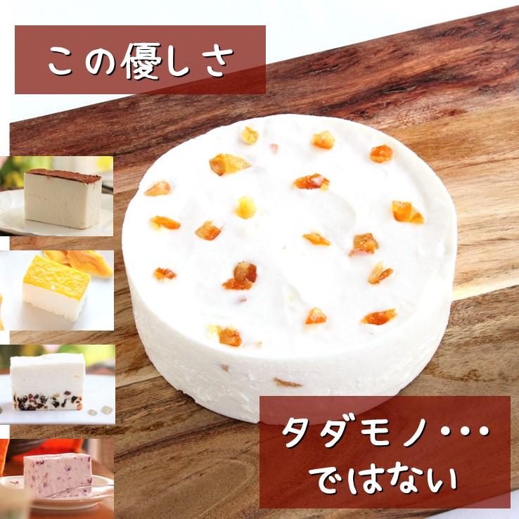乳製品フリーの低糖オレンジレアチーズケーキ。グルテンフリー。