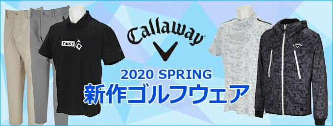 キャロウェイ 2020SS新作ゴルフウェア