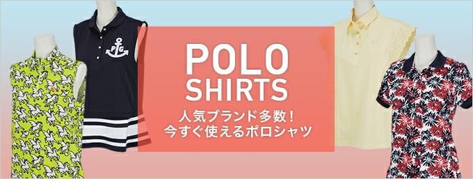 新作モデルからお買い得品まで!今すぐ使えるポロシャツ(レディース)