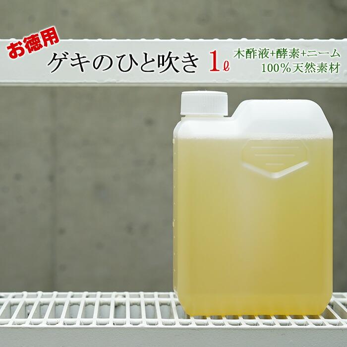 【定期購入】「お徳用 ゲキのひと吹き 詰め替え用」1000cc原液! 木酢液に酵素とニームを配合!天然素材だけで作った安心の虫除けです!