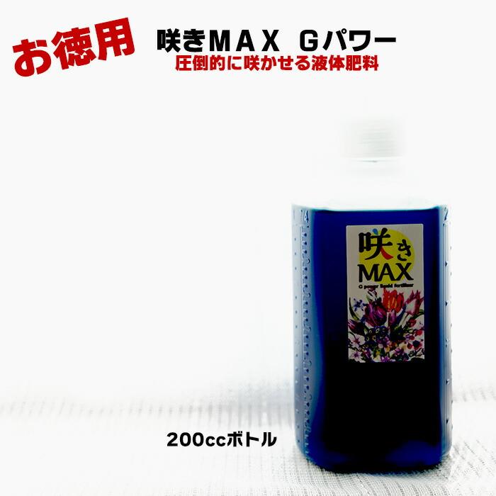 【定期購入】【お徳用200cc】咲きMAX Gパワー 極限まで咲かせる圧倒的な液肥【送料無料】