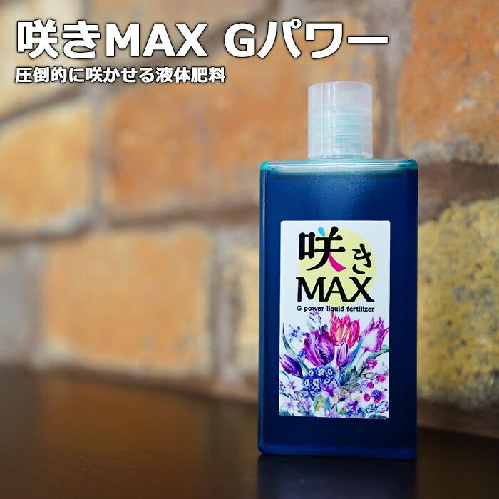 咲きMAX Gパワー 極限まで咲かせる圧倒的な液肥