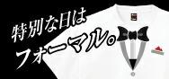 タキシード風蝶ネクタイだまし絵プリントTシャツ