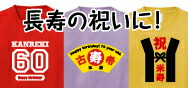 長寿Tシャツ。還暦・古希・喜寿・傘寿・米寿・卒寿・白寿・百寿の祝いに