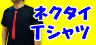 だまし絵ネクタイTシャツ