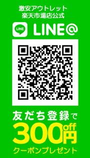 LINE友達追加で300円クーポンプレゼント!