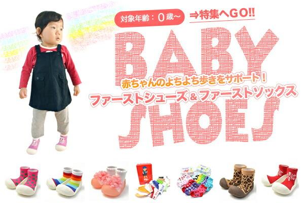 赤ちゃんのよちよち歩きをサポート!ファーストシューズ&ファーストソックス特集!