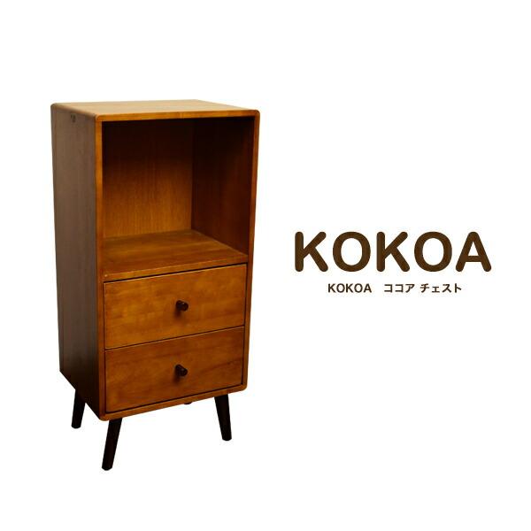 【ブックラック】 【本棚】 【予約7月a】 チェスト KOKOA-CH ココア 【小物入れ】 【収納家具】
