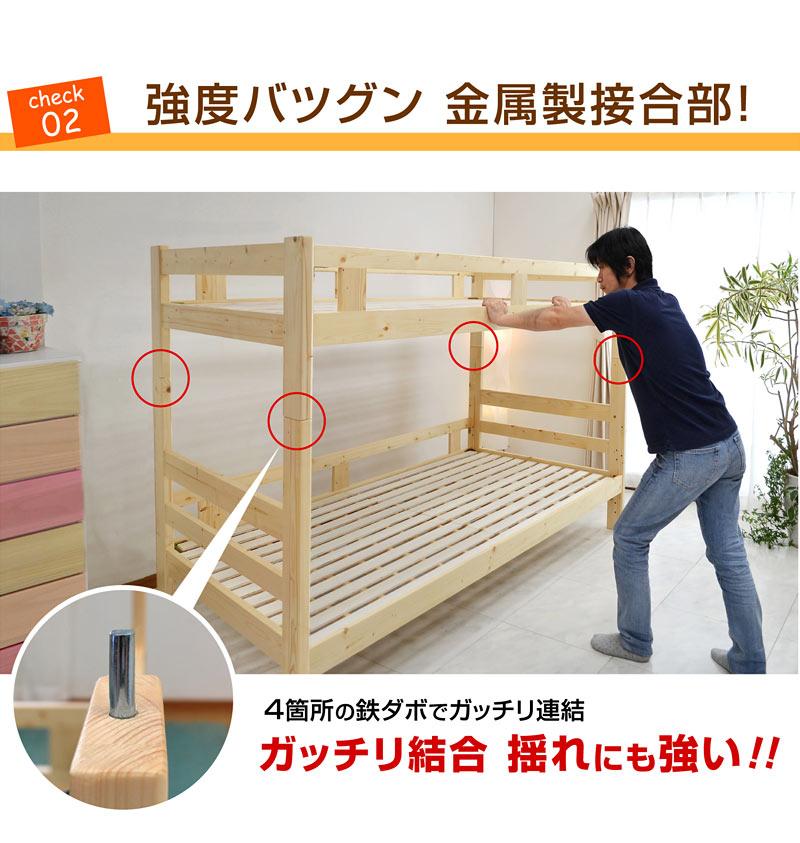 2段ベッド 激安.com ナチュラル