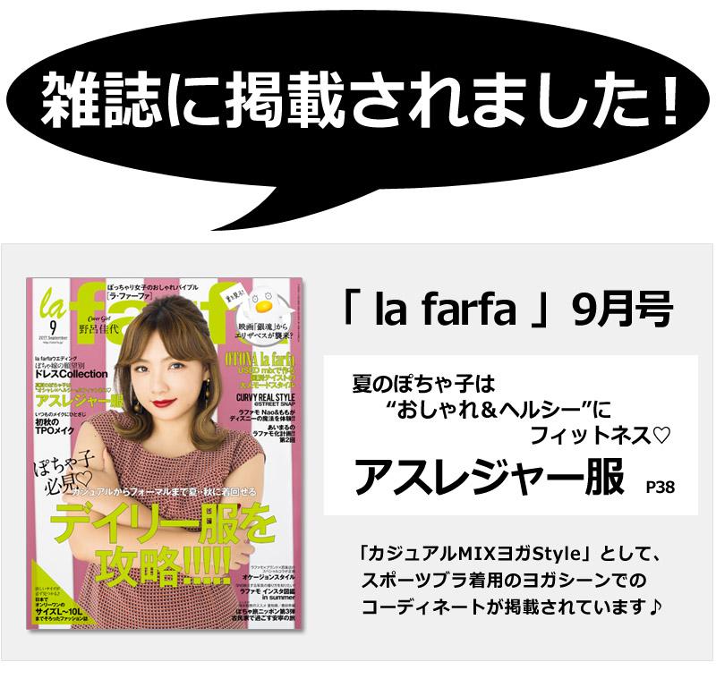 雑誌掲載 lafarfa ラファーファ