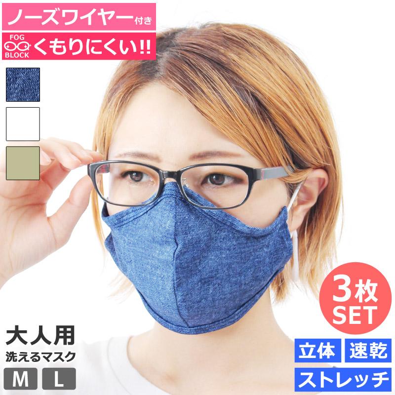 曇る が マスク メガネ