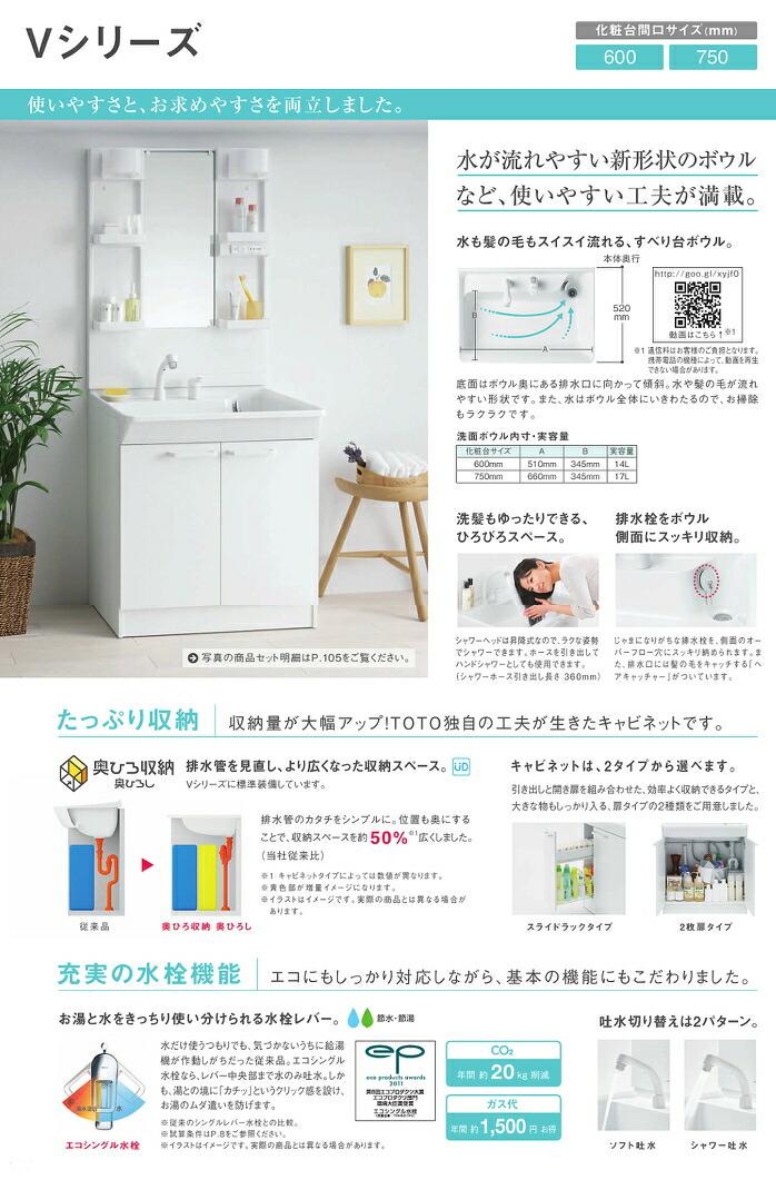 TOTO 洗面化粧台Vシリーズが激安特価で送料無料