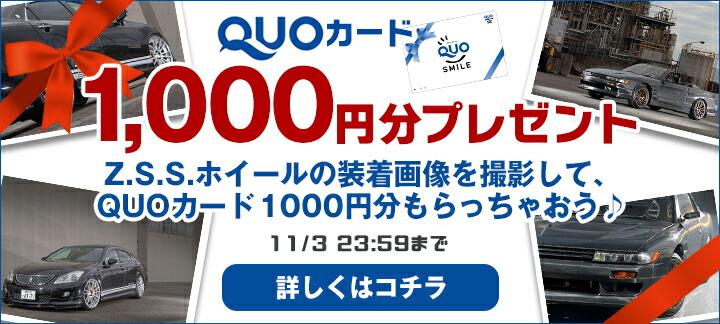Z.S.S.ホイール撮影してQUOカード1000円プレゼント