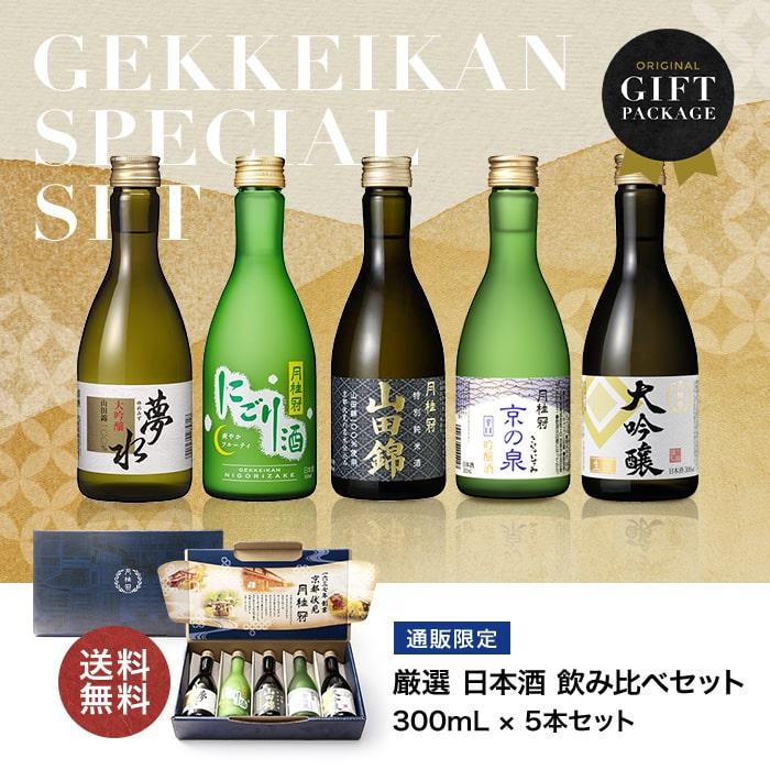 厳選日本酒飲み比べセット