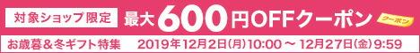 最大600円OFFクーポン