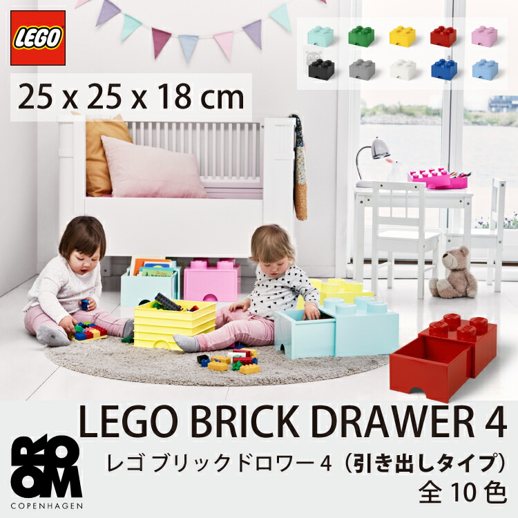 LEGO BRICK DRAWER 4