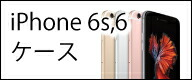 iPhone 6s,6 ケース