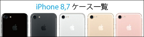 iPhone7 ケース一覧