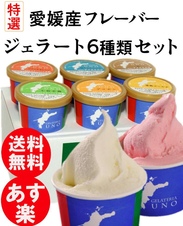 栗、デコポンなど愛媛産で作るジェラート専門店のアイスクリーム6種類詰合せ