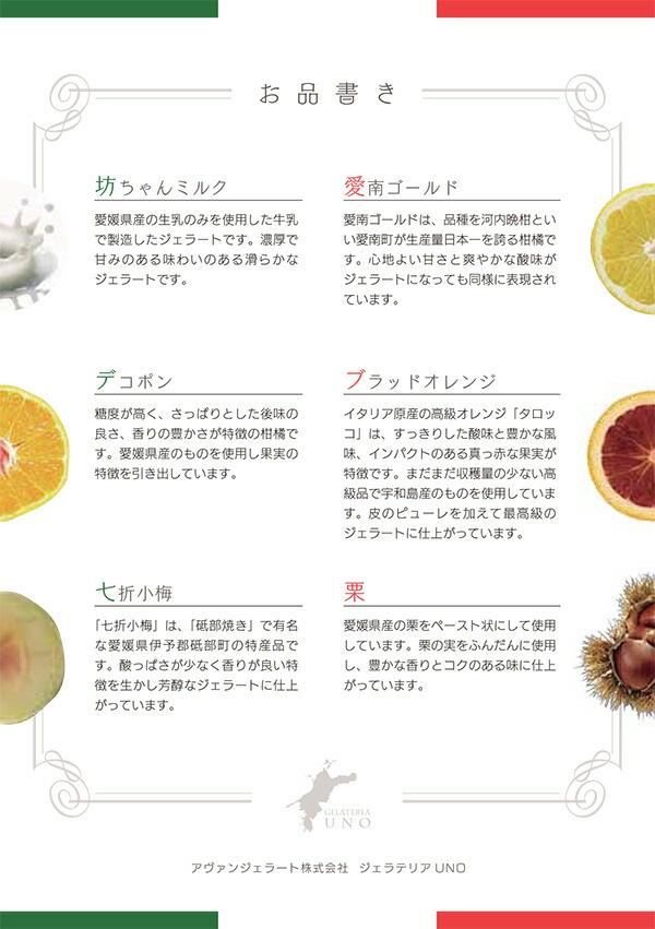 お品書き|栗、デコポンなど愛媛産で作るジェラート専門店のアイスクリーム6種類詰合せ