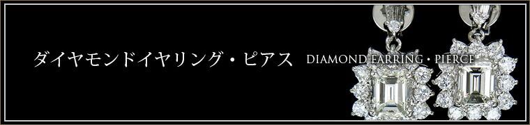 ダイヤモンドイヤリング・ピアス