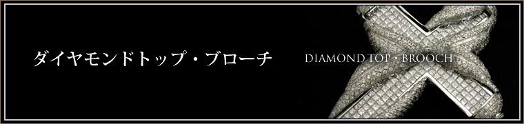 ダイヤモンドトップ・ブローチ