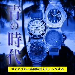 今注目のブルー系腕時計