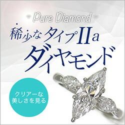 稀少!タイプ2aダイヤモンド