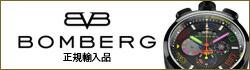 ボンバーグ正規輸入品