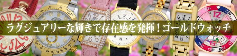 ゴールド腕時計