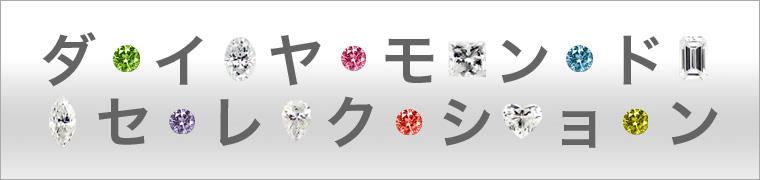 ダイヤモンドセレクション