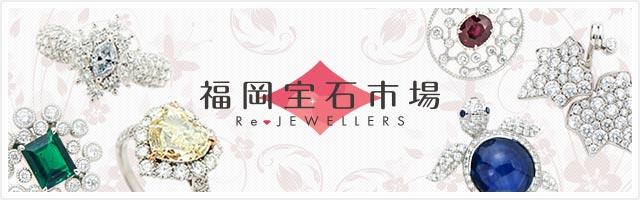 福岡宝石市場