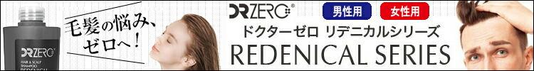 ドクターゼロ・リデンシルシリーズ