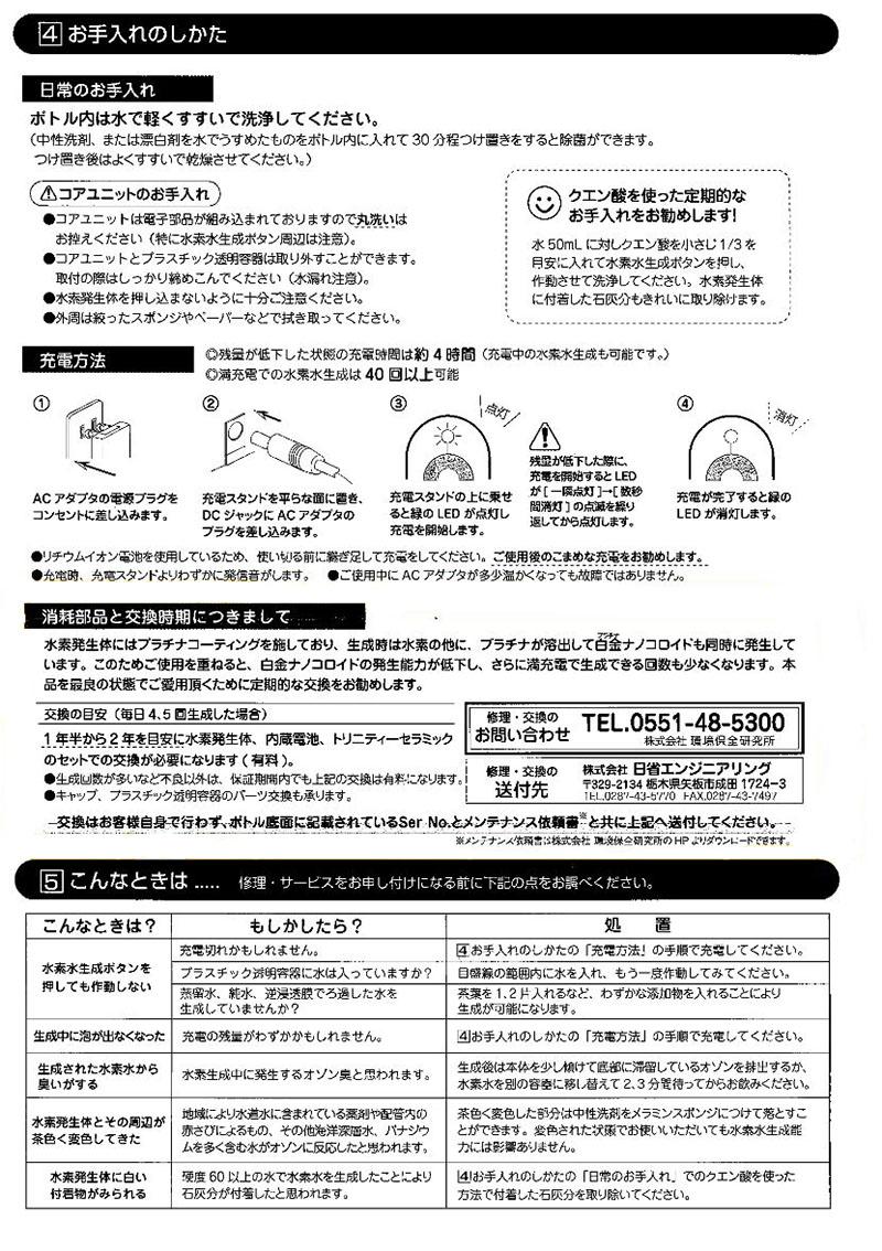 水素水生成機プラチナ1200説明書