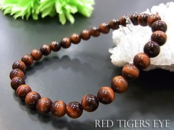 red tiger eye bracelet 6 mm total amount over 3000 yen in