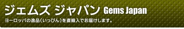 ジェムズジャパン