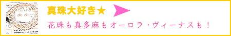 nv_新・真珠・コンク